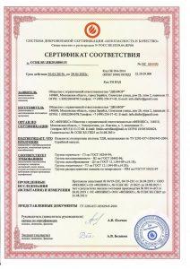 Добровольный сертификат пожарной безопсности