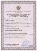 Медицинское регистрационное удостоверение