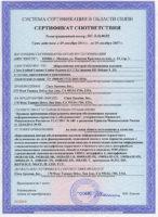 Сертификация оборудования в Минкомсвязи