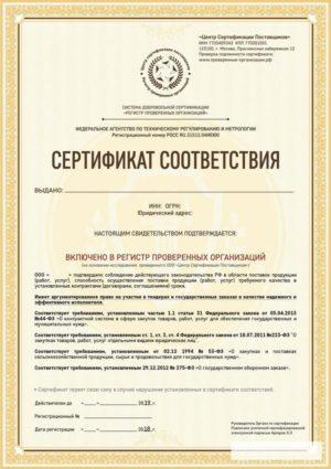 Сертификат РПО (Регистр проверенных организаций)